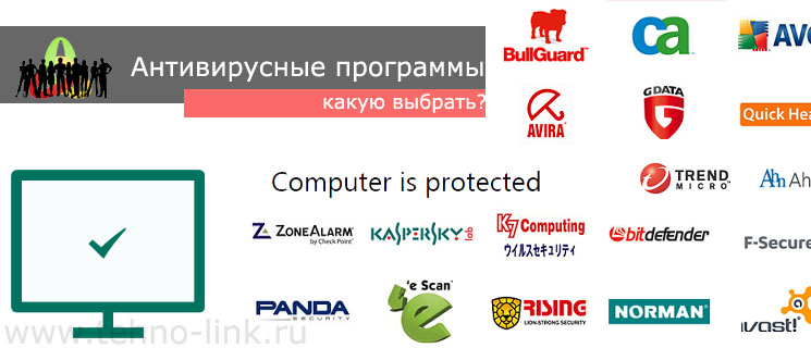 Программы для удаления вирусов