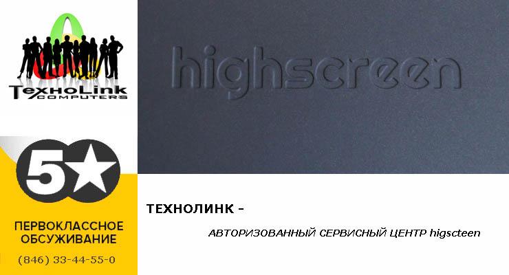 Highscreen (хайскрин) Технолинк