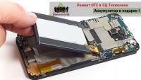 Аккумулятор для HTC в подарок!