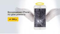 Воскресим iPhone по стоимости ремонта.