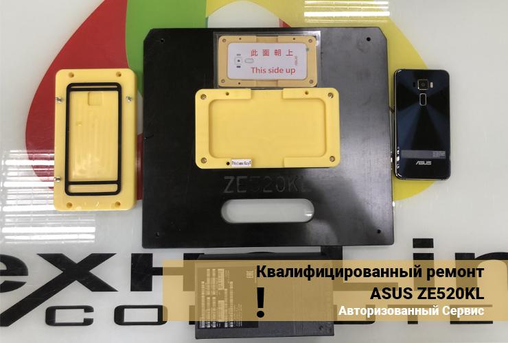 Замена экрана ASUS ZE520KL